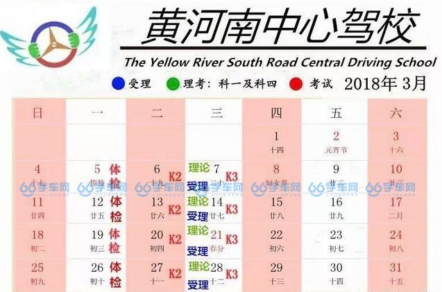 注意:(黄河路)中心驾校3月份考试安排!