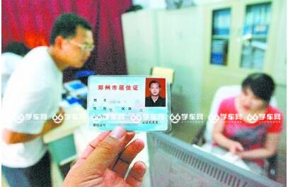 2018考驾照暂住证照片有什么要求?