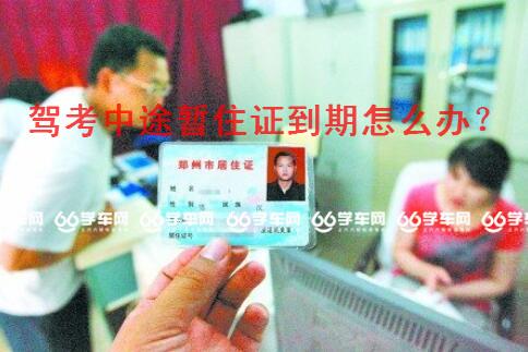 郑州驾考中途暂住证到期了该怎么办?