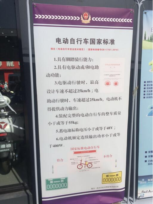 最新消息,郑州电动车上牌已经开始,10月中旬全市范围开展!