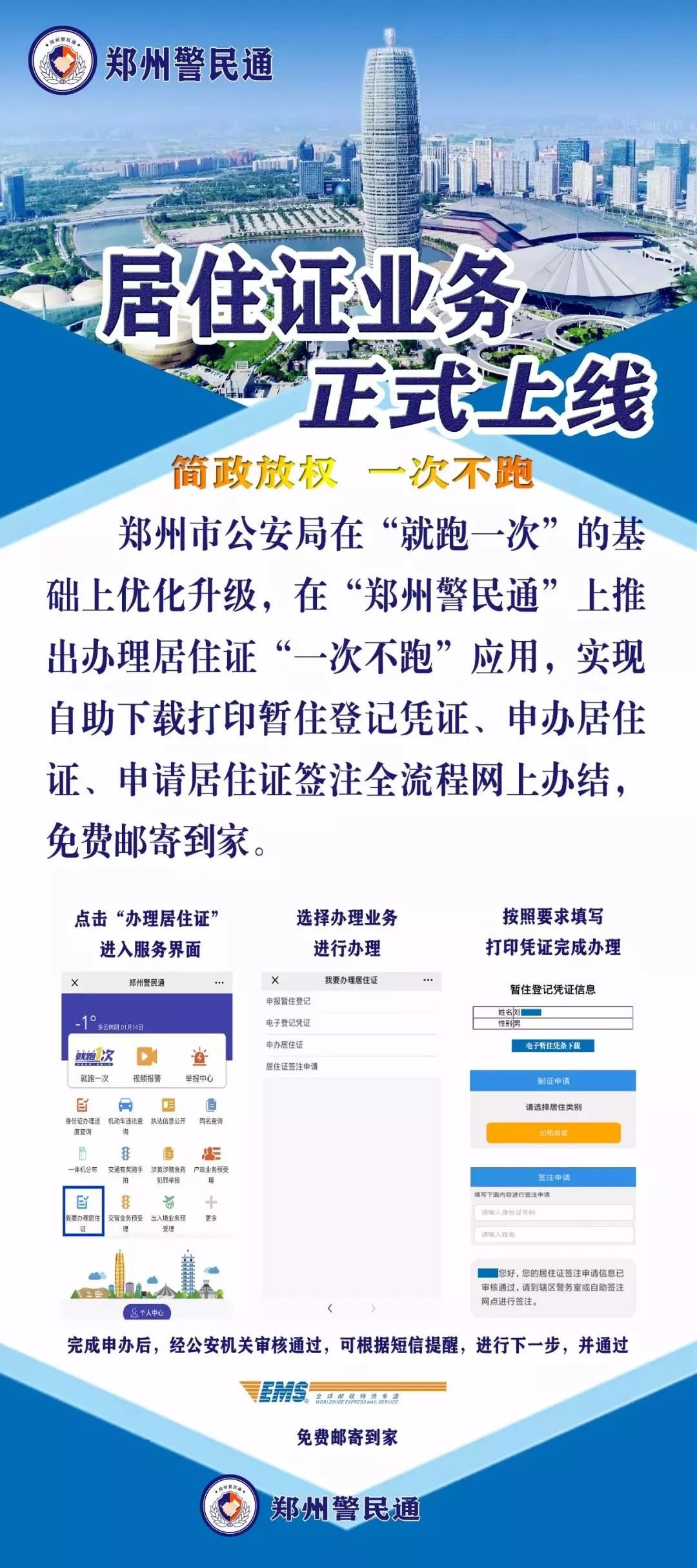 好消息,郑州居住证可以网上办理了,还能免费邮寄到家!