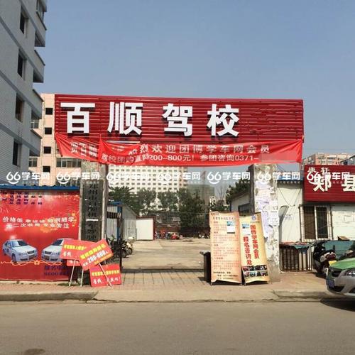 郑州百顺驾校